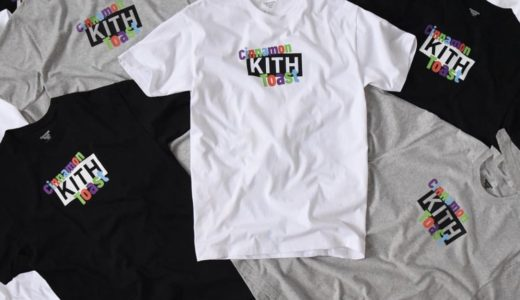 【Kith Treats】Cinnamon Toast Crunch capsuleが4月27日に発売予定