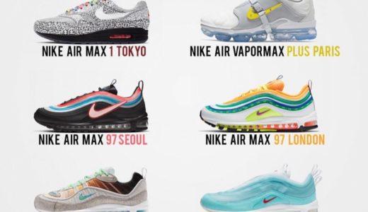 【Nike】On Air 勝者のAir Max 全6足が4月13日に発売予定【まとめ】