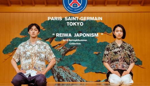 「令和」時代の幕開けを記念し、PARIS SAINT-GERMAIN TOKYOから新コレクションが登場