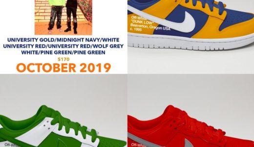 【Nike × Off-White】Dunk Low Leatherが2019年10月に発売予定か