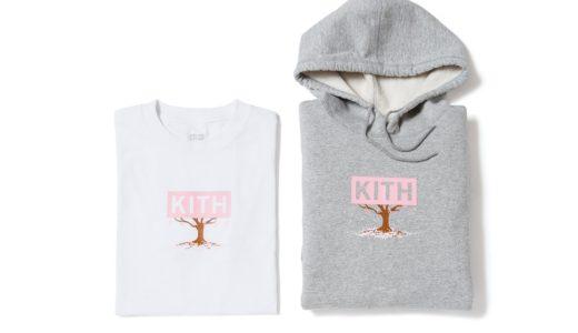 "【KITH TREATS】桜の花見をモチーフにした ""HANAMI Capsule""が4月7日に発売予定"