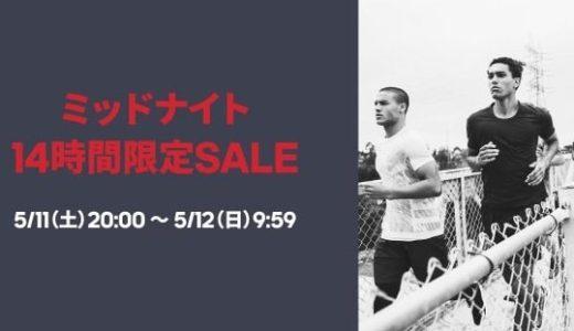 【adidas】本日20時から14時間限定のミッドナイトタイムセール開催!対象商品が更に大幅値下げ!