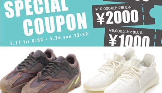 【セール情報】califオンラインにて全商品最大3000円オフになるセールが5月17日より開催