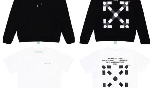 【Off-White™】TOKYO店限定アイテムが5月10日(金)に発売予定