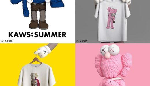 【KAWS × UNIQLO】2019年春夏コラボコレクションが6月7日に発売予定