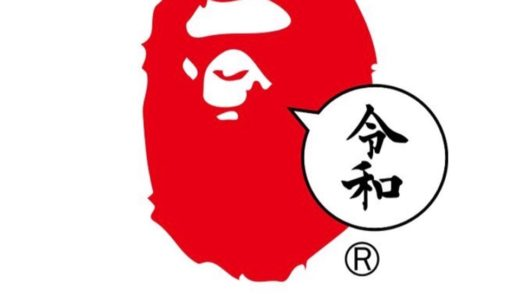 【A BATHING APE®】「令和」を記念した限定Tシャツが5月1日に発売予定