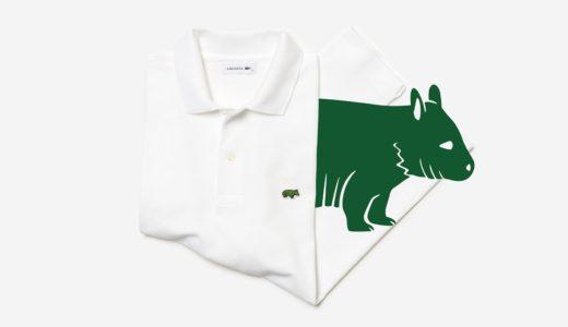 【LACOSTE】絶滅危惧種をモチーフにしたポロシャツ10型が5月22日/5月23日に発売予定