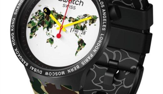 【SWATCH® × A BATHING APE®】コラボレーションウォッチが国内6月1日に先行発売予定