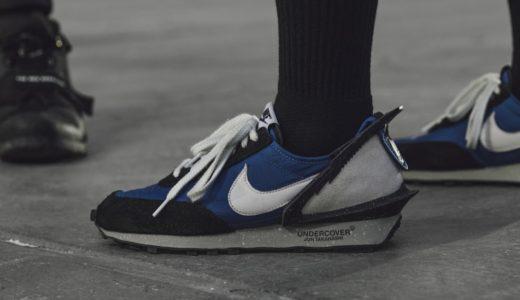 【Nike × UNDERCOVER】2019年春夏最新コレクションが6月7日に発売予定