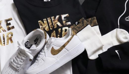 【Nike】スネークパターンを落とし込んだ最新コレクションが5月22日に発売予定