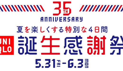 【UNIQLO】誕生35周年感謝祭が5月31日〜6月3日まで開催。靴下35円などの激安セール