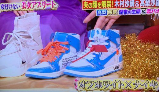 高梨沙羅選手のスニーカーコレクションがカッコよすぎると話題に