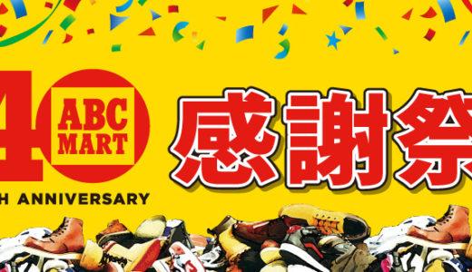 【セール情報】ABC-MARTオンラインにて40周年感謝祭セールが開催中