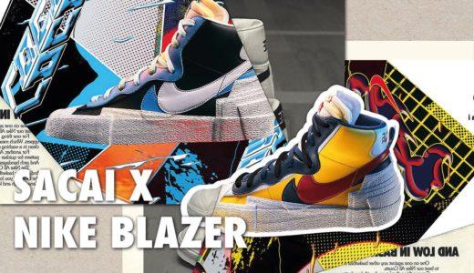 【Sacai × Nike】Blazer Midが5月30日(木)に発売予定
