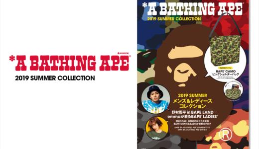 【A BATHING APE® MOOK】2019年夏最新号が5月17日に発売予定