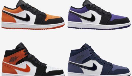 【Nike】名作カラーを彷彿とさせるAir Jordan 1 Low/Midが9月6日に発売予定