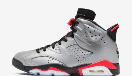 【Nike】Air Jordan 6
