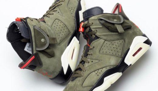 【Nike × Travis Scott】コラボAir Jordan 6 Retro SPが国内10月11日に発売予定