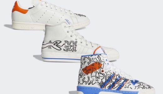 【Keith Haring × adidas】伝説的グラフィックをプリントしたコラボスニーカー3型が6月30日に発売予定