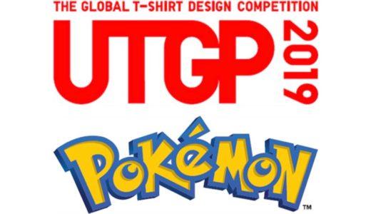 【UNIQLO UT × ポケモン】デザインコンペ受賞Tシャツ各種が6月24日(月)より発売予定