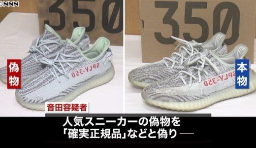 【adidas】人気スニーカーYEEZY BOOSTの偽物を販売し、大阪工業大学の男が逮捕