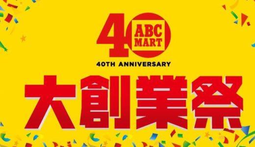 【最大40%オフ】ABC-MART40周年を記念した激安セール「40周年大創業祭」が6月26日まで開催