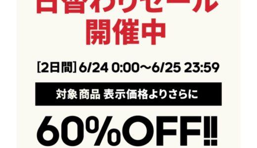 【adidas】6/24〜6/25 公式オンラインにて60%OFFの激安日替わりセールが開催