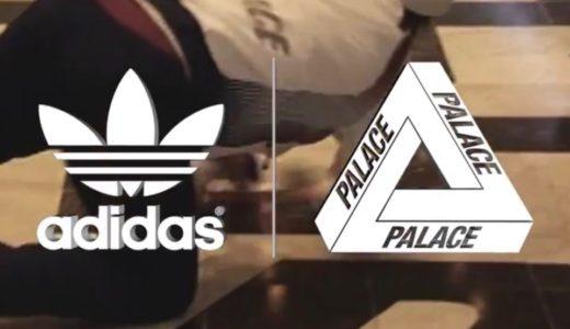 【PALACE SKATEBOARDS × adidas】2019年夏コレクション WEEK6が国内6月8日(土)に発売予定