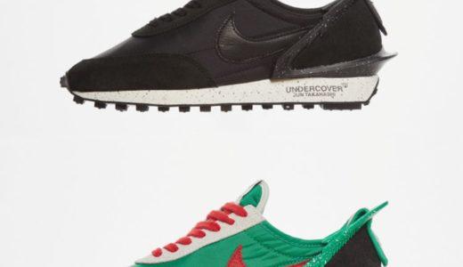【Nike × UNDERCOVER】コラボDAYBREAK 新色2型が6月21日に発売予定