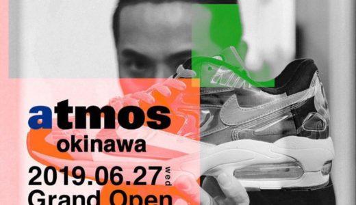 新店舗『atmos 沖縄店』が6月27日(木)にオープン予定 限定リストックも