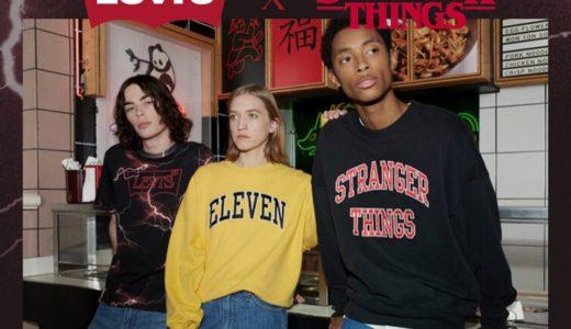 【Levi's®︎ × Stranger Things】未知の世界3公開記念 コラボコレクションが7月1日に発売予定