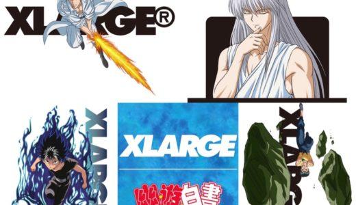 【XLARGE × 幽遊白書】コラボレーションTシャツが7月13日(土)に発売予定