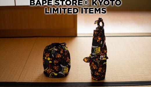 【A BATHING APE®】BAPE STORE® 京都限定アイテムが6月15日に発売予定