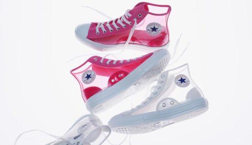 【CONVERSE】スケルトンカラーのALL STAR LIGHT CLEARMATERIAL HIが8月9日に発売予定