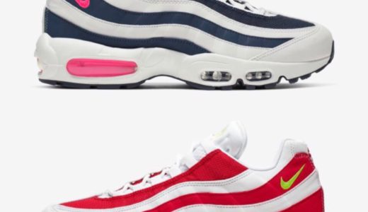 """【Nike】Air Max 95 """"Marine Day""""が7月11日/7月15日に発売予定"""