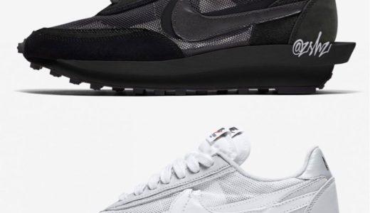 "【SACAI × Nike】LDWaffle ""Black"" & ""White""が2020年2月に発売予定か"