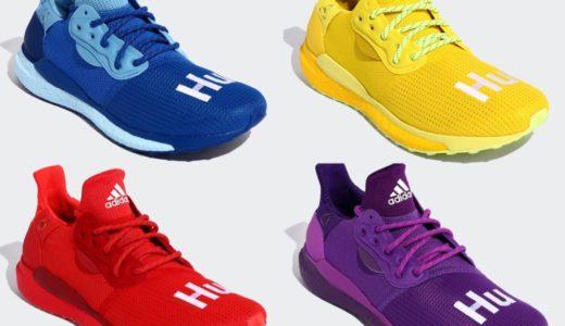 【adidas × Pharrell Williams】PW SOLARHU GLIDE カラフルな新色が8月31日に発売予定