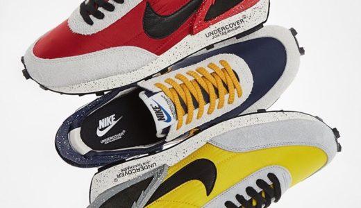 【UNDERCOVER × Nike】Daybreak 新色3型が8月1日に発売予定