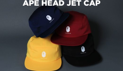 【A BATHING APE®】APE HEAD JET CAPが4色展開で7月6日に発売予定