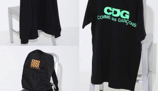 【COMME des GARÇONS】「CDG」から蛍光ロゴの最新アイテムが7月10日に発売予定