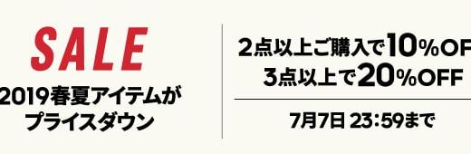 【adidas】7/7まで 2019春夏アイテムがプライスダウンするお得なセールが開催中