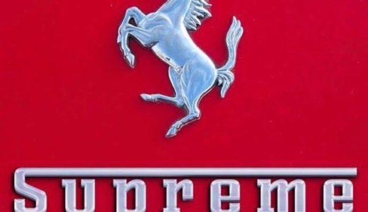 【Supreme × Ferrari】2019FWコレクションにてコラボアイテムが発売予定か