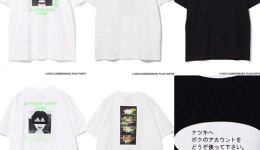 【サマーウォーズ × MANGART BEAMS T】コラボTシャツが8月1日に発売予定