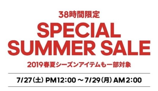 【adidas】38時間限定スペシャルサマーセールが開催中 7/29 AM2:00まで