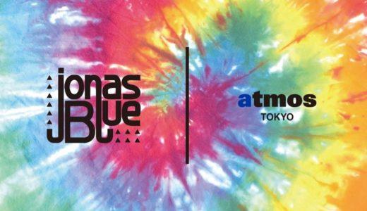 【Jonas Blue × atmos】超人気DJとのコラボコレクションが7月20日に発売予定
