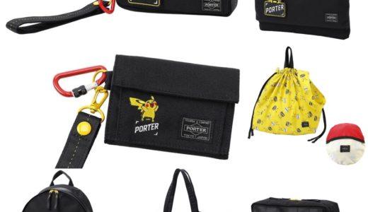 【ポケモン × PORTER】ピカチュウワッペン付きのコラボアイテム7型が8月10日より発売予定