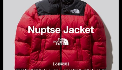 【The North Face】2019FW 最新Nuptse JacketのWEB抽選が8月27日より開始