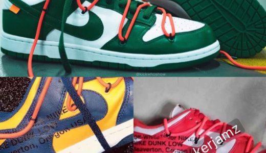【Nike × Off-White】コラボDunk Lowが2019年10月に発売予定