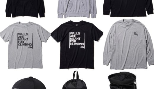 【The North Face】WALLS ARE MEANT FOR CLIMBING Collectionが8月23日に発売予定