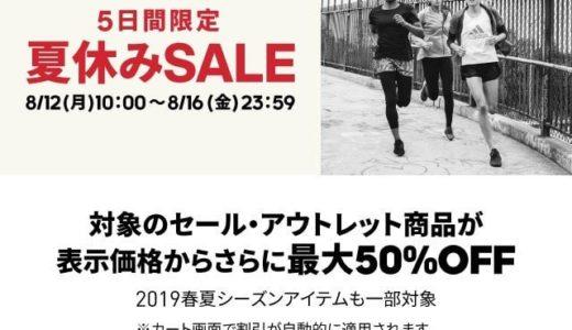 【adidas】表示価格から更に最大50%オフの激安夏休みセールが5日間限定で開催中 8/16まで